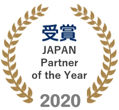 受賞「Outstanding Partner Award 2018」