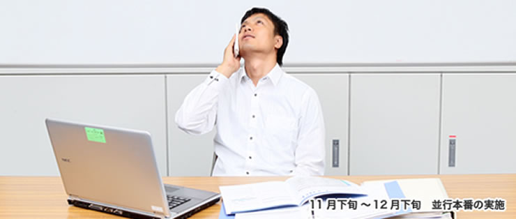 SuperStream 導入日誌 ニチハ株式会社 様: SuperStream (スーパー ...